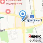 Ас бистро на карте Астрахани