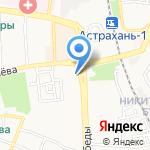 Milagros на карте Астрахани