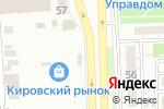 Схема проезда до компании Абу Аиша в Астрахани