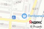 Схема проезда до компании Хорс в Астрахани