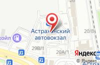 Схема проезда до компании РОСТУР в Астрахани