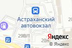 Схема проезда до компании Rbg bar & grill в Астрахани