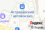 Схема проезда до компании Park Inn Astrakhan в Астрахани