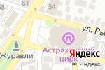 Схема проезда до компании Астраханский государственный цирк в Астрахани
