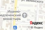 Схема проезда до компании Иоанно-Предтеченский мужской монастырь в Астрахани