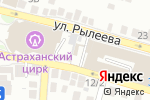 Схема проезда до компании Авария в Астрахани