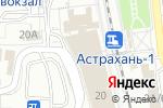 Схема проезда до компании Астраханский сервисный пассажирский центр в Астрахани