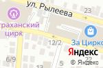 Схема проезда до компании Альфа в Астрахани