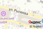 Схема проезда до компании Донна Мария в Астрахани