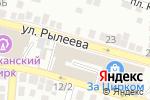 Схема проезда до компании Меринос в Астрахани