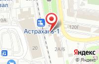 Схема проезда до компании Радуга в Астрахани