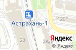 Схема проезда до компании Магазин рыбной продукции в Астрахани