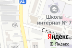Схема проезда до компании Банкомат, Сбербанк, ПАО в Астрахани