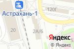 Схема проезда до компании Мастерская по ремонту сотовых телефонов в Астрахани