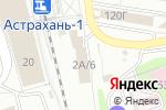 Схема проезда до компании Минутка в Астрахани