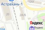 Схема проезда до компании Встреча на Перроне в Астрахани