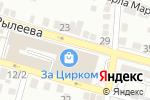 Схема проезда до компании За Цирком в Астрахани
