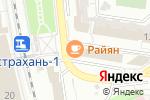 Схема проезда до компании Восточный Райян в Астрахани