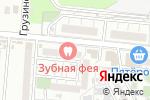 Схема проезда до компании Зубная фея в Астрахани