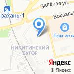 Эго на карте Астрахани