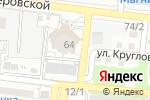Схема проезда до компании Кондмаш в Астрахани
