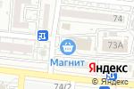 Схема проезда до компании Магнит Косметик в Астрахани