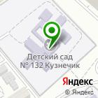 Местоположение компании Детский сад №132, Кузнечик