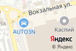 Схема проезда до компании Инжектор в Астрахани