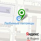 Местоположение компании АвтоСпутник
