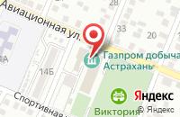Схема проезда до компании Спортивный клуб в Астрахани