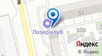 Компания Лазер Клуб на карте