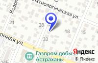 Схема проезда до компании ДК ВИКТОРИЯ в Астрахане