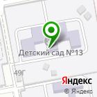 Местоположение компании Начальная школа-детский сад №13