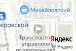Схема проезда до компании Транспортное Управление Правительства Астраханской области в Астрахани