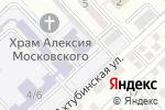 Схема проезда до компании Серебряное копытце в Астрахани