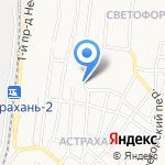 Домик в деревне на карте Астрахани