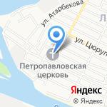 Петро-Павловский храм на карте Астрахани