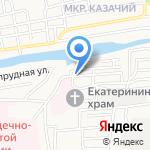ВиЛена на карте Астрахани