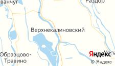 Отели города Верхнекалиновский на карте