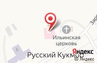 Схема проезда до компании Русско-Кукморская амбулатория в Русском Кукморе