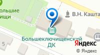 Компания Администрация Большеключищенского сельского поселения на карте