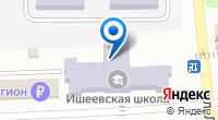 Компания Ишеевская основная общеобразовательная школа на карте