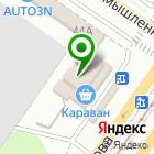 Местоположение компании Магазин бижутерии на ул. Рябикова