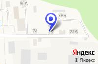 Схема проезда до компании ПКФ ДОМОСТРОИТЕЛЬНАЯ КАНАЛИЗАЦИЯ в Котельниче