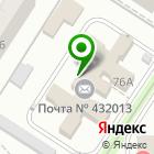 Местоположение компании Ульяновскавтотранс