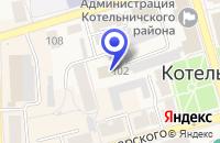 Схема проезда до компании ТОРГОВАЯ КОМПАНИЯ СТРОМАТ в Котельниче