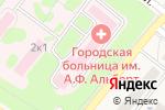 Схема проезда до компании Новоульяновская городская больница им. А.Ф. Альберт в Новоульяновске