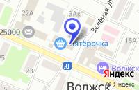 Схема проезда до компании Надежда в Волжске
