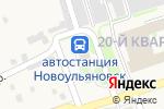 Схема проезда до компании Закусочная в Новоульяновске