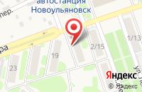 Схема проезда до компании Ульяновскэнерго в Новоульяновске